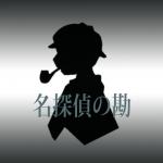 「名探偵の勘」リプレイ風ルール説明