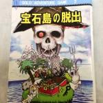 ゲームマーケットで買った同人ゲームブック「宝石島の脱出」をプレイしてみた