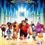 映画千円の日だったので、ゲーマー必見の「シュガー・ラッシュ」を見て来ました!