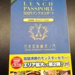 500円ランチパスポート新橋・虎ノ門 Vol2が発売されたので芝虎(P75)@西新橋で「うな玉丼」(830円→500円)を食べてきた。