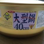 アルミの超大型鍋(40cm)を買ってみた。取っ手部分を入れると50cm