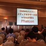 PHPカンファレンス2015&羽付き餃子@ニーハオに行ってきた