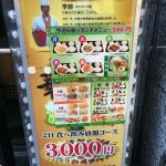 華豊(かほう)@新橋で、550円の日替わり定食(野菜いため)を食べてきた。コーヒーが非常に美味しい!