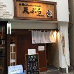 「山陰もったいないプロジェクト」立天◯(たちてんまる)@新橋で、揚げたての天ぷらを食べてきた。