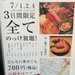きたかた食堂@新橋で、3日間限定の全部のせ海鮮丼(700円)を食べてきた。