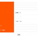 抽選で70組ご招待の渋谷道玄坂ゴールデンカムイ軒に、当選するとは思えんが応募してみた。