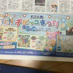 大さん橋@横浜で、無料のジュウオウジャーショーをやっていたので子供を連れて行った。