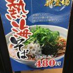 恒例の熱海旅行&レトロゲームが遊べる「和田たばこ店」に行ってきた。