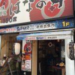 「魚鮮水産株式会社 新橋出張所」で「本気の刺身定食(50食限定、600円)」を食べてきた
