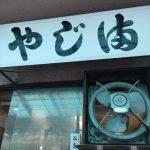 やじ満(やじま)@築地で、かきラーメン(1200円)とシューマイ(300円)を食べてきた。