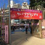 ケバブグランプリ2016@新宿に行ってきた。