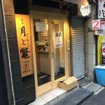 新橋駅近くに移転した「月と鼈(すっぽん)」で「濃厚煮干しつけめん850円」を食べてきた。