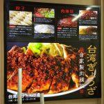 本日(1/23)からの新メニュー「野菜炒め餃子定食(500円)」@台湾ぎょうざ@ニュー新橋ビルを食べてきた!