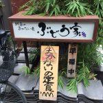 これはお得!ぶどう家@新橋の木・金曜のみ限定20食のまかない定食(千円)を食べてきた!
