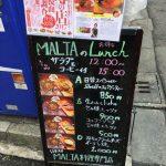 新橋にあるマルタ料理(包み焼きピザ)&バラちらしを食べてきた