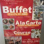 リストランテ アル ケントーレ@銀座で、イタリアン前菜ビュッフェ(1080円)を食べてきた。