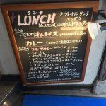 銀座のA Votre Sante Endo(ア・ヴォートル・サンテ・エンドー)で、オムライス(1700円)を食べてきた!