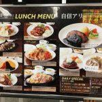 毎日ランチサービスが違うニユートーキヨー@有楽町で、舌平目のフライ定食980円を食べてきた。