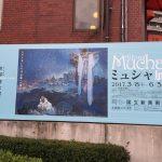 ミュシャ展@六本木に行ってきた。映画館のスクリーンみたいなキャンパス画が20枚もあって大迫力だったよ!