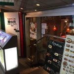 たらこスパゲティ発祥の店「壁の穴」@渋谷に行って、たらこスパを食べてきた。