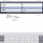 「エセ芸術家」iPadアプリに色々と機能を追加してみました