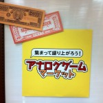 アナログゲームマーケット@横浜ロフト
