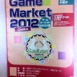 ゲームマーケット大阪2012に行ってきたよ。