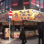 食い倒れの街「大阪」を堪能してきました!