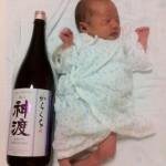 赤ちゃんと一升ビン