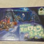 ゲームマーケット2012秋の戦利品レビューその3「黒猫ローラと魔法の森」