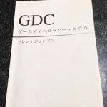 ゲームマーケット2012秋の戦利品レビューその8「GDC(ゲームデベロッパー・コラ