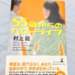「55歳からのハローライフ」を読んでみた。