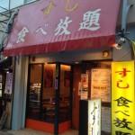 1050円で寿司食べ放題の店「寿司倶楽部」に行ってきた。