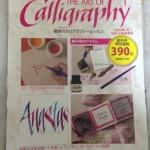 趣味のカリグラフィー(創刊号は特別価格390円)を買ってみた。