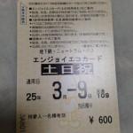 ゲームマーケットと大阪観光