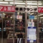 神保町の書店グランデで、リアル脱出ゲーム「本屋迷宮からの脱出」をプレイしてきた。