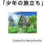 kindle(電子書籍)でゲームブックを出版してみた。
