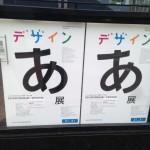 デザインあ展@東京ミッドタウンに行ってきた。