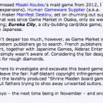 BoardGameGeek(海外のボドゲ情報サイト)で、なぜか自作カードゲーム「娘は誰にもやらん」が紹介されていた(笑)