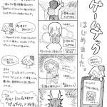 kindle自作ゲームブック「少年の旅立ち」の紹介漫画