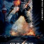パシフィック・リム(怪獣と巨大ロボットが戦うハリウッド映画)を見てきました!