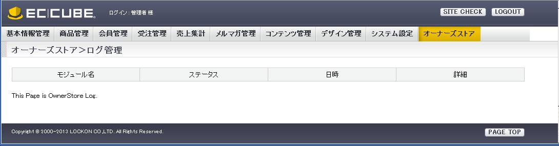 ownerlog