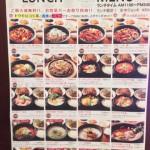 霞ヶ関ビルの韓国料理ジャンモにランチに行ってきました。