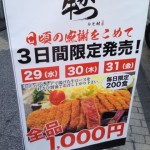 新橋の「牛かつ もと村」が、全品千円だったので行ってきた。