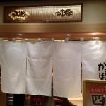 「かっぽうぎ 飯野ビル店」に行ってきました。