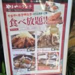 明太子食べ放題ランチ「やまや 新橋店」に行ってきました!