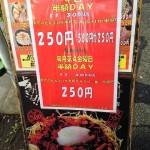 脅威の250円ランチ@どんぶりかんじょう西新橋店(現在は中止)
