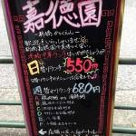 550円で麻婆豆腐食べ放題付きランチ@嘉徳園 新橋店