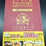 500円ランチパスポート(新橋・虎ノ門)を買って、500円ランチを満喫!