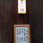 ランチパスポートを使って1450円の天丼を500円で食べてきた@西新橋の逢坂(おおさか)